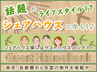 Guest House Bank (ゲストハウスバンク)